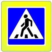 Дорожные знаки повышенной видимости с флуоресцентной окантовкой