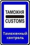Знак 7.14.1 Пункт таможенного контроля