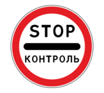 Знaк 3.17.3 Koнтpoль