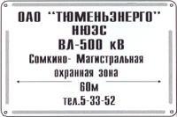 Таблички диспетчерских наименований