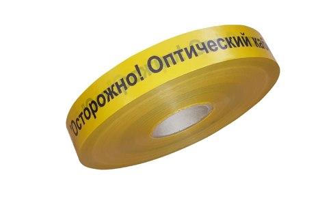 ЛСО-40. ЛЕНТА СИГНАЛЬНАЯ «ОПТИКА» С ЛОГОТИПОМ «ОСТОРОЖНО! ОПТИЧЕСКИЙ КАБЕЛЬ» 100 микрон