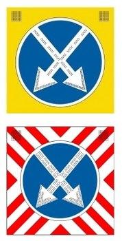 Знак светодиодный на щите, ДВЕ ПЕРЕКРЕСТНЫЕ СТРЕЛКИ (СИД 4.2.1-4.2.2)