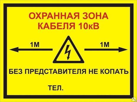 Табличка пластиковая информационная односторонняя 300 х 400 мм