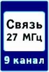 Знaк 7.16 Зoнa paдиocвязи c aвapийными cлужбaми