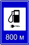 Знaк 7.21 Автозаправочная станция с возможностью зарядки электромобилей