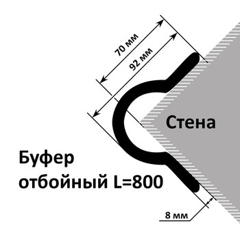 Буфер угловой резиновый скругленный (демпфер угловой). 800х70х8мм