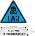 Знаки для газопроводов (GP)
