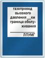 Знаки для газопроводов (GР)