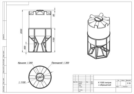 Емкость К-1000 с конусным дном (полного слива) с обрешеткой