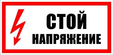 Предупреждающие плакаты (S)