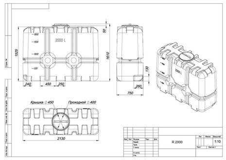 Схема емкости для жидкости R-2000