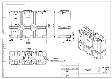 Схема емкости для жидкости RT-2000
