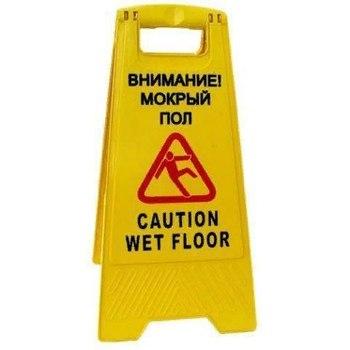 """Предупреждающий знак """"Внимание! Мокрый пол/Caution wet floor"""""""