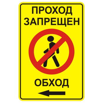 Знак 3.10 Проход закрыт. Обход влево
