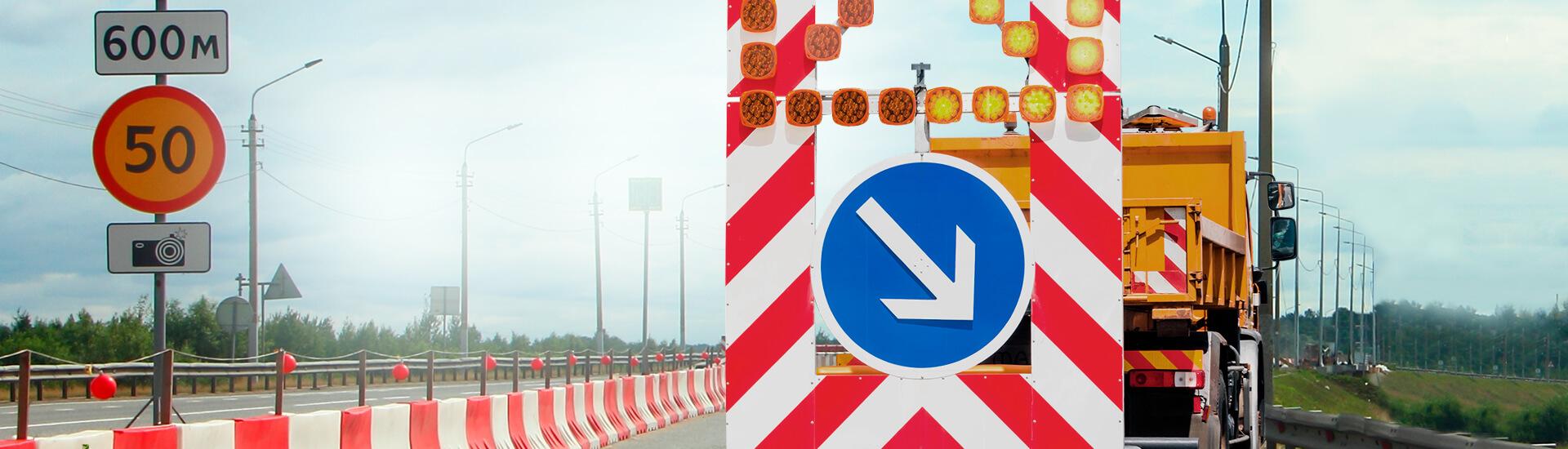 Средства ограждения<br> и дорожные знаки
